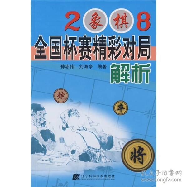2008象棋全国杯赛精彩对局解析