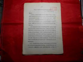 天津市原市委书记万晓塘 文革前四个发言材料:《天津市四年工作初步总结》、《1959年在天津市农业积极分子会议上的报告》等。( 批判参考材料,1967年7月翻印)