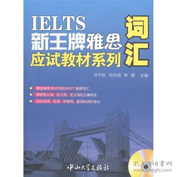 IELTS新王牌雅思应试教材系列:词汇