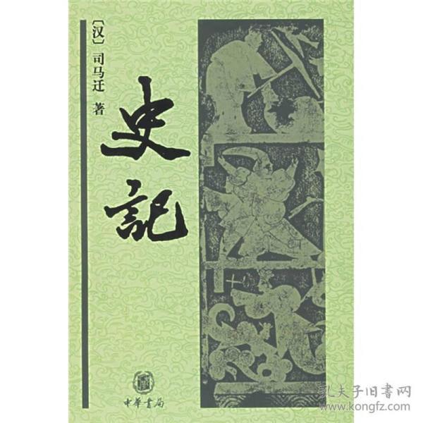 中华经典普及文库--史记