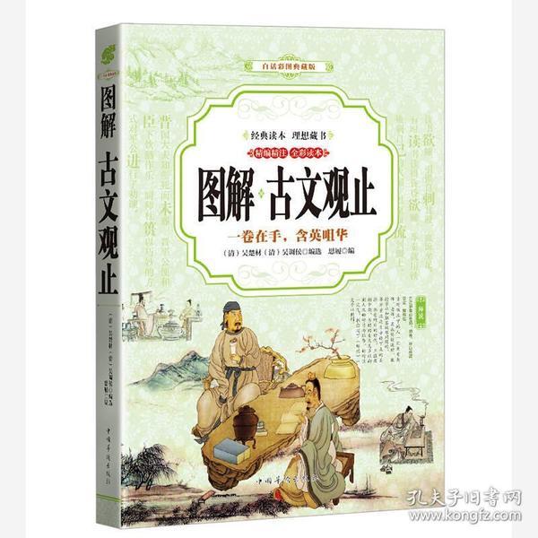 白话彩图典藏版:图解  古文观止