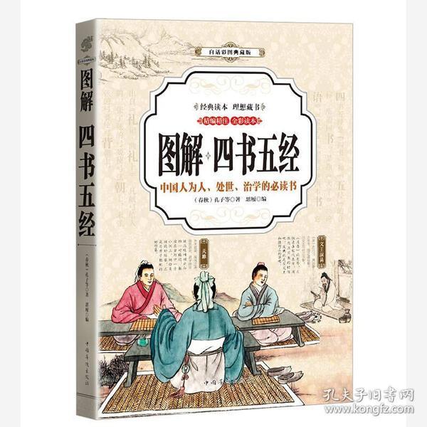 白话彩图典藏版:图解·四书五经