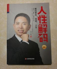 人性解码(解码事业、家庭、人生)刘子鸣签名