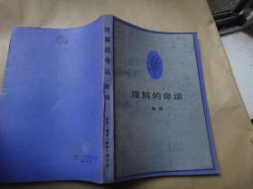 理解的命运  著名刑法教授李希慧签名藏书  内有阅读墨迹画线