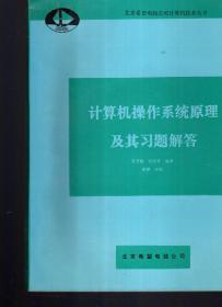 北京希望电脑公司计算机技术丛书:计算机操作系统原理及其习题解答