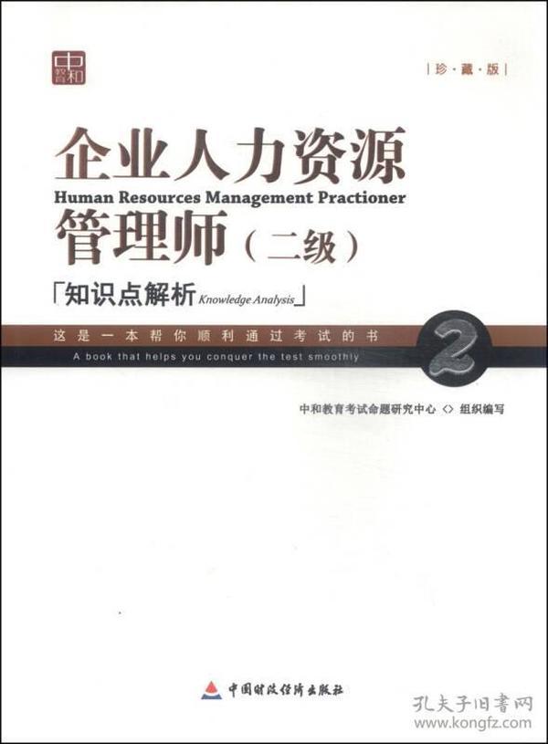 企业人力资源管理师(二级)知识点解析\\9787509556016