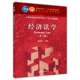 """经济法学(第3版)/普通高等教育""""十一五""""国家级规划教材·面向21世纪课程教材"""