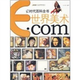 e时代百科全书:世界美术