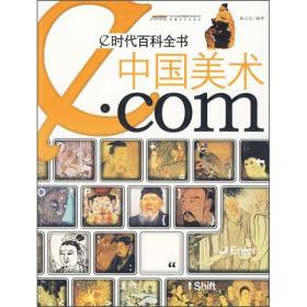 e时代百科全书:中国美术