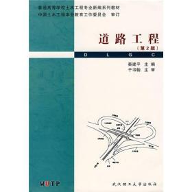 道路工程(本科)(第2版)