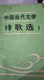中国当代文学诗歌选 1