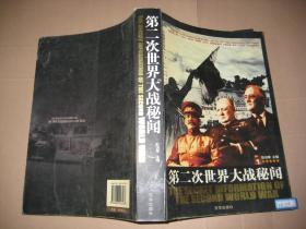 第二次世界大战秘闻