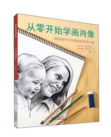 从零开始学画肖像:一部快速学会肖像画的简明手册