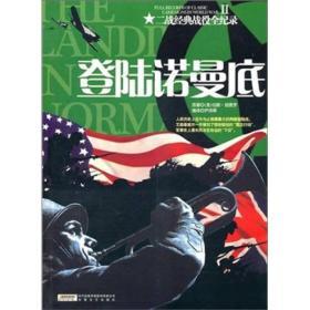 二战经典战役全记录2:登陆诺曼底