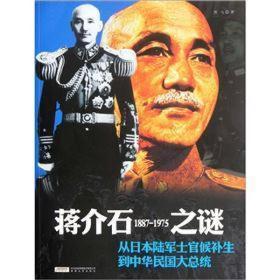 蒋介石之谜:1887-1975从日本陆军士官候补生到中华民国大总统