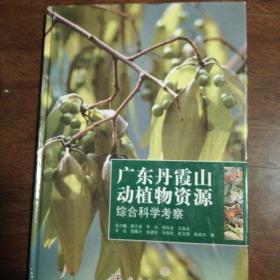 广东丹霞山动植物资源综合科学考察