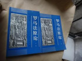 罗马法原论(全二册)  一版一印 著名刑法教授李希慧签名藏书