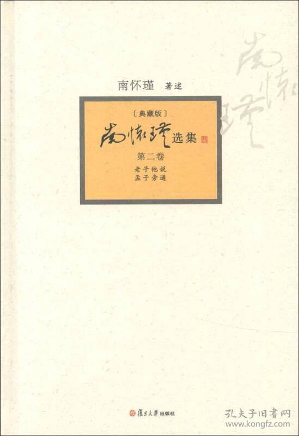9787309094381南怀瑾选集第二卷