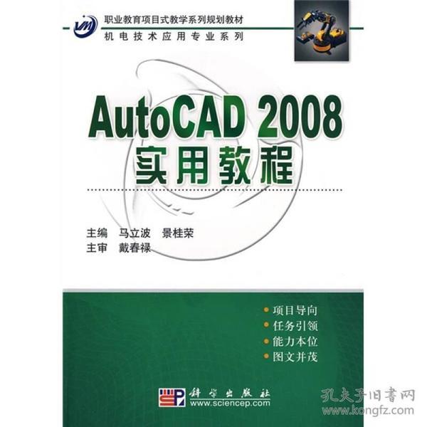 AutoCAD_2008实用教程