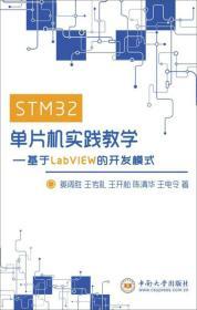 STM32单片机实践教学——基于LabVIEW的开发模式