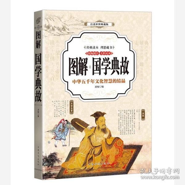 国学典故 (全彩印刷 图解版)