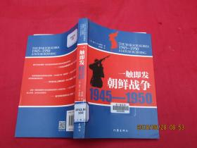 一触即发:朝鲜战争:1945--1950(一版一印)
