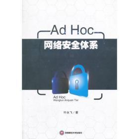 Ad Hoc网络安全体系