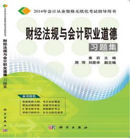2014年会计从业资格无纸化考试指导用书:财经法规与会计职业道德习题集