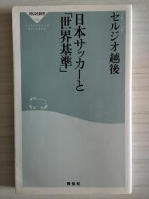日文原版  日本サッカーと世界基准