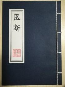 医断 中医医学古籍类书籍(复印本)
