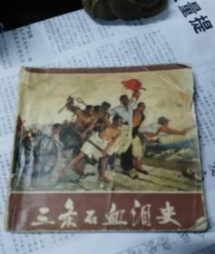 三条石血泪史(文革1969年,毛主席语录!林彪指示)