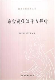 佛教比喻经典丛书:杂宝藏经注译与辨析