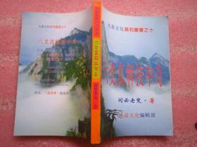 大易文化系列丛书之十 六爻真解技中奇