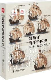 14151825葡萄牙海洋帝国史