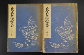 《盛花投入校本》 线装两册全 日本插花 花道 生花 盛花 1930年 日本传统的插花艺术,它是'活植物花材'造型的艺术 通过插花感受自然、生命的变化。