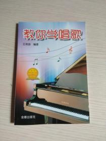 教你学唱歌(2018印刷)