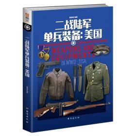 D-二战陆军单兵装备:美国