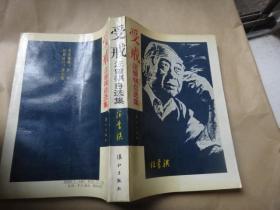 受戒---汪曾祺自选集  著名刑法教授李希慧签名藏书