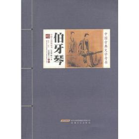 中国古典文学奇书:伯牙棽