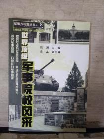 军事大视野丛书:世界顶级军事院校风采