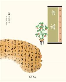 中华生活经典  书谱