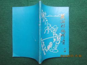 藏族传统体育(上册)作者签赠本