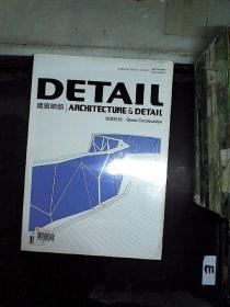 建筑细部(第五卷第三期 总第19期 2007年6月)玻璃结构