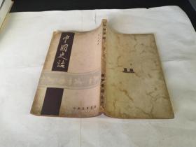 中国史话(1949年3版)