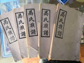 呙氏族谱(呙氏存5册)