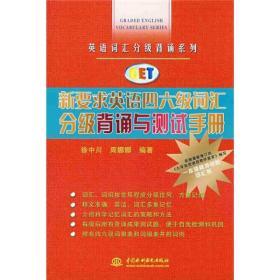 新要求英语四六级词汇分级背诵与测试手册
