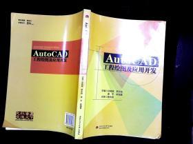 AutoCAD工程绘图及应用开发