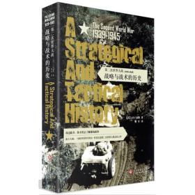 1939-1945-第二次世界大战战略与战术的历史