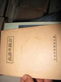 1949年华北国医学院内印《诊断学讲义》