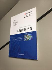 科技创新丛书:科技创新平台 【一版一印 正版现货   实图拍摄 看图下单】